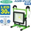 日動工業 充電式LED ハンガーチャージ BAT-H30W-L1PMSH