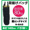 N-BAG 超強力大型荷揚げバッグ 【Φ350×H1400 黄】【単品バラ1枚〜】最大荷重:80kg 超ロングサイズ