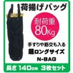 N-BAG 超強力大型荷揚げバッグ 【Φ350×H1400 黄】【3枚セット】最大荷重:80kg 超ロングサイズ