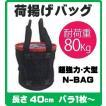 N-BAG 超強力大型荷揚げバッグ 【Φ350×H400 赤】【単品バラ1枚〜】最大荷重:80kg
