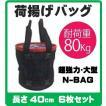 N-BAG 超強力大型荷揚げバッグ 【Φ350×H400 赤】【6枚セット】最大荷重:80kg