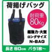 N-BAG 超強力大型荷揚げバッグ 【Φ350×H600 青】【単品バラ1枚〜】最大荷重:80kg