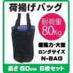 N-BAG 超強力大型荷揚げバッグ 【Φ350×H600 青】【6枚セット】最大荷重:80kg