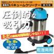 【あすつく・即納】 日動工業 爆吸クリーナー NVC-S35L  業務用掃除機 乾湿両用 35L サイクロン式 バキュームクリーナー(ばくすいクリーナー)