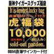 ※直筆BBMサインカード付き※ 阪神タイガース 応援グッズ 福袋 10000【2015年版】