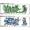 【定番!】 designer MAIIDA スポーツタオル 【甲子園魂 & 野球どアホゥ!】