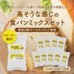 送料無料 高そうな感じの食パンミックスセット(1斤用×10袋)(半鐘屋オリジナル)