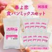 送料無料 北海道産 純国産 春よ恋食パンミックスセット(1斤用×10袋)(半鐘屋オリジナル)