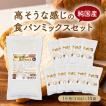 送料無料 高そうな感じの食パンミックスセット 純国産(1斤用×10袋)(半鐘屋オリジナル)