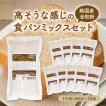送料無料 高そうな感じの食パンミックスセット 純国産全粒粉(1斤用×10袋)(半鐘屋オリジナル)