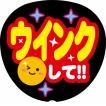 応援うちわ 定型メッセージ シール文字 関ジャニ 大倉