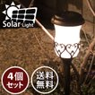 ソーラーライト レトロランプ 4個セット/ソーラーライト ガーデンライト ポールライト アンティーク あすつく対応商品