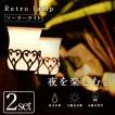 ソーラーライト レトロランプ 2個セット/ソーラーライト ガーデンライト ポールライト アンティーク
