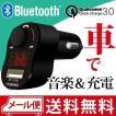 FMトランスミッター 自動車用 携帯充電器 Bluetooth 4.2 高音質 iPhone アプリ FM トランスミッター USB ワイヤレス スマホ 12V 急速充電「メ」