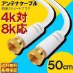 アンテナケーブル 50cm BS/CS/地デジ対応 アンテナ線 ...