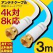 アンテナケーブル 3.0m BS/CS/地デジ対応 アンテナ線 ...