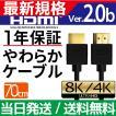 HDMIケーブル 70cm Ver.2.0b フルハイビジョン HDMI ケーブル 4K 8K 3D 対応 0.7m HDMI07 AV PC 細線 ハイスピード 送料無料 メール便 「メ」