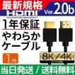 HDMIケーブル 1m Ver.2.0b フルハイビジョン 4K 3D対応 1.0m 100cm HDMI10T 「メ」