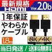 HDMIケーブル 1.8m Ver.2.0b フルハイビジョン HDMI ケーブル 4K 8K 3D 対応 180cm HDMI18 AV PC 細線 スリム ハイスピード 送料無料 メール便 「メ」