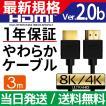 HDMIケーブル 3m Ver.2.0b フルハイビジョン 4K 8K 3D 対応 3.0m 300cm HDMI30T 「メ」