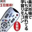 学習リモコン かんたん 簡単 TV/オーディオ用「メ」