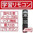学習リモコン かんたん 簡単 TV/オーディオ用 メーカー番号 「メ」