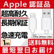 スマホ 充電 ケーブル apple認証 雑な抜き差しOK! とにかく頑丈なiPhone用ケーブル Lightningケーブル ライトニングケーブル 1m 「メ」
