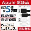 ライトニングケーブル iphone 充電ケーブル 純正 Lightningケーブル アイフォン iPad アップル apple認証 MFi認証品 純正品質 充電器 送料無料 「メ」