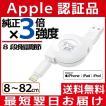 iPhone 最新モデル対応 アイホン ライトニング Lightning ケーブル 充電器 認証 1m 変換 純正品質 巻き取り apple認証 プロテクター Mfi認証 「メ」