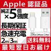 apple認証 便利すぎて家族に横取りされそうになるiPhone用ケーブル lightningケーブル ライトニングケーブル 2m 「メ」