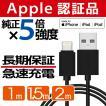 apple認証 寝転んでゲームをしながら充電できるiPhone用ケーブル lightningケーブル ライトニングケーブル 3m 「メ」