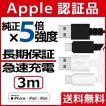 ライトニングケーブル iphone 認証 usb Lightningケーブル Lightning iPad アップル apple認証 認証品 純正品質 充電ケーブル 送料無料 メール便「メ」「N3」