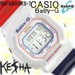 カシオ ベビーG CASIO Baby-G レディース 腕時計 BG-5600ks-7 ベビーG/Baby-G KE$HA KESHA
