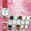 腕時計 レディース ウォッチ 腕時計 ダイヤモンド ダイヤ シェル
