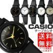 ゆうパケット メール便 送料無料 チプカシ 腕時計 アナログ CASIO カシオ チープカシオ ウレタンベルト