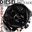クロノグラフ ディーゼル DIESEL 腕時計 メンズ ブランド DZ7193
