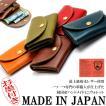最上級 栃木レザー ミニウォレット ミニ財布 日本製 ハンドメイド 手のひらサイズ JP-3000