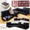ロータイプコーナーソファ5点セット -Relaxia-リラクシア