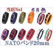 NATOベルト NATOバンド ナイロンストラップ ファブリックベル TIMEX CASIO KNOTOなど 替えバンド  20mm_1