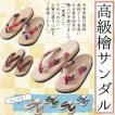 サンダル レディース 日田の檜 伝統の技 滑りにくい