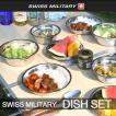 スイスミリタリー 4人用ステンレス食器セット(18PCS)
