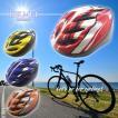 ヘルメット サイクルヘルメット ロードバイク サイクリング 自転車用品 自転車ヘルメット 大人用 ヘルメットC005