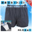 尿漏れ対策パンツ 男性用 快適安心トランクス メンズ 同色4枚組 メール便出荷