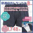 尿漏れ対策パンツ 男性用 快適安心トランクス メンズ 同色8枚組