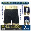 尿漏れパンツ 中重失禁 プリント柄トランクス しっかり安心タイプ男性用 100cc 2枚組