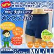 男性用重失禁パンツ 尿漏れパンツ ボクサーパンツタイプ「メンズスカイ 300cc」