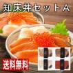ユートピア知床 知床丼セットA「送料無料」「産地直送」「北海道ギフト」「セット・詰合せ」
