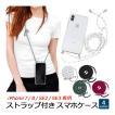 iphone 7 8 ケース ソフトケース ネックストラップ セット 肩掛け 首掛け 長さ調整 可能 紛失防止 落下防止 iPhone アイフォン