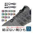 靴ひも 結ばない 靴紐 ほどけない くつひも 伸縮 ゴム 伸びる靴紐 紐 ヒモ 脱ぎ履き ワンタッチ 楽々 大人 子供 反射素材 シューレース レースロック
