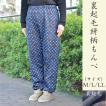 裏起毛絣柄もんぺ01 M/L/LL | 日本製 動きやすい 冬物 あすつく